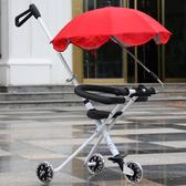 嬰兒童三輪車萬向遮陽傘通用防紫外線推車太陽傘防曬【聚寶屋】