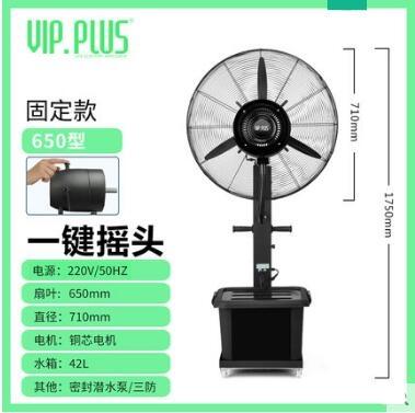 vipplus工業噴霧風扇水霧降溫落地扇水冷霧化加水加濕搖頭電風扇 小山好物