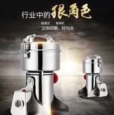 交換禮物磨粉機打粉機超細家用小型乾磨五穀雜糧研磨機中材粉碎機LX