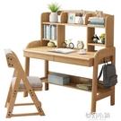 北歐全實木書桌書架一體組合家用中小學生學習桌可升降兒童寫字臺 ATF夢幻小鎮