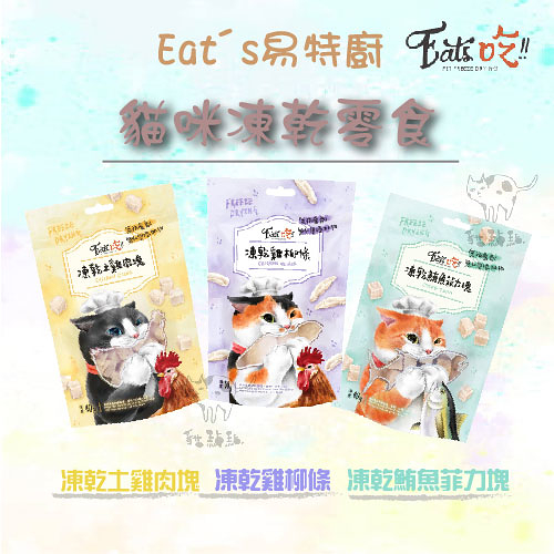 Eat's易特廚[貓咪凍乾零食,3種口味,泰國製]