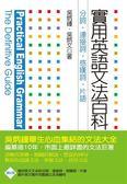 實用英語文法百科(5):分詞、連接詞、感歎詞、片語