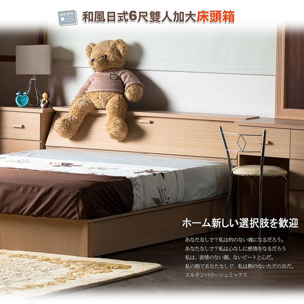 床頭箱【UHO】DA - 和風日式 6尺雙人加大收納床頭箱 免運費