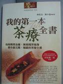【書寶二手書T2/養生_HJB】我的第一本茶療全書_林乾良、陳小憶