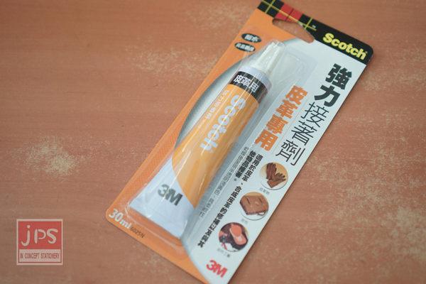 3M 皮革專用 強力接著劑 強力膠 (30ml)