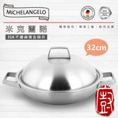 『義廚寶』!!!購鍋拼經濟!!! 米克蘭諾複合不鏽鋼_32cm中華炒鍋