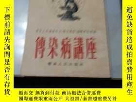 二手書博民逛書店罕見傳染病講座(南京人民廣播電臺衛生講座)Y216550 南京人