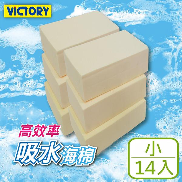 【VICTORY】居家汽車多用高效率吸水海綿-小(14入)#1030012