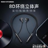 韓國現代/HYUNDAI無線跑步運動型藍芽耳機雙耳頸掛脖入耳掛耳頭戴式 魔方