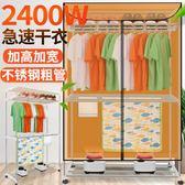 風干衣機衣服烘干機家用靜音省電殺菌烘衣架速乾衣器 【特惠】 LX