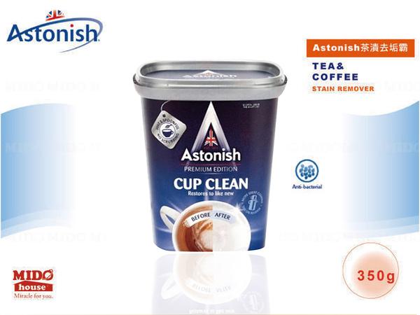 【團購優惠】英國Astonish茶漬去垢霸/去污劑/去漬霸 (350g)《Mstore》