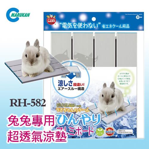 [寵樂子]《日本Marukan》兔兔專用超透氣涼墊RH-582 / 小動物寵兔適用