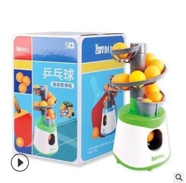 乒乓球训练器自动发球机套装玩具儿童娱乐便携式晴天時尚