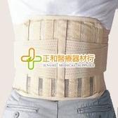 護腰 健康透氣軟背架H3328