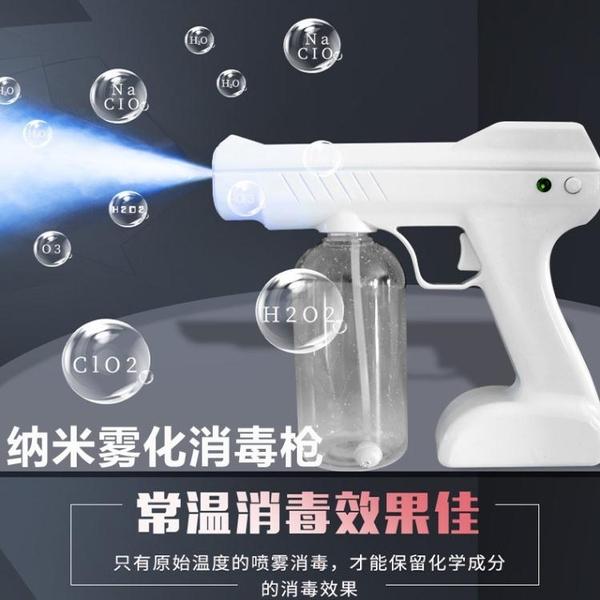 納米消毒霧化噴霧機器強藍光手提無線充電動消毒槍霧化家用消毒機 果果輕時尚