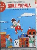 【書寶二手書T2/兒童文學_NAX】屋頂上的小飛人_阿.林格倫