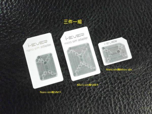 Apple iPhone 7 + 6S 6 5 5S Nano Sim 轉接卡 轉 Micro sim Nano Sim 轉 Sim / Adapter / 三件一組【采昇通訊】