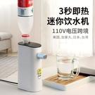 【新北現貨可自取】110v小家電速熱便攜迷你全自動智慧三秒即熱飲水機
