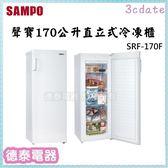 SAMPO【SRF-170F】聲寶170公升直立式冰櫃【德泰電器】