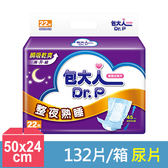 包大人 替換式尿片-整夜熟睡50x24cm (22片x6包/箱)