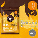 【TOPDRY 頂級乾燥】頂級牛肉乾-原味2包/200g