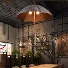 吊燈 北歐工業復古創意loft雨傘吊燈 餐廳展廳酒吧咖啡店裝修鐵藝燈飾(定金鏈接,下標前洽談)