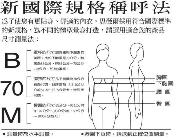 思薇爾-暮夏系列B-F罩蕾絲包覆內衣(粟褐色)