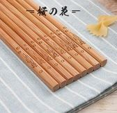 竹筷子家用20雙竹木快子家庭裝套裝10雙竹子天然無漆無蠟筷子【櫻花本鋪】