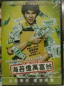 挖寶 片G01 048  DVD 泰片~海苔億萬富翁~泰國小老闆海苔真實故事改編