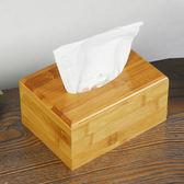 ♚MY COLOR♚簡約竹制面紙盒(中) 抽取 桌面 抽紙 衛生紙 餐巾 浴室 餐廳 紙巾 簡約 汽車【Q232】
