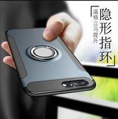 蘋果Apple 7/8 plus 手機殼 防摔全包邊殼 iPhone 7/8 超薄手機外殼 i7/8 指環支架新款 手機保護殼