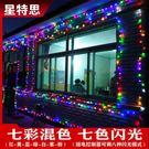 led小彩燈閃燈串燈滿天星星燈裝飾房間臥室七彩變色戶外家用閃光 - 維科特