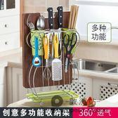 置物架/多功能廚房創意收納架刀架砧板架筷子籠菜板架廚房用品掛鉤「歐洲站」