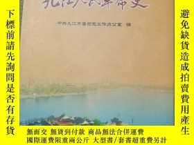 二手書博民逛書店罕見九江人民革命史Y218422 新華出版社 出版2010