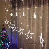 LED星星彩燈閃燈串燈滿天星五角星燈窗簾婚慶裝飾冰條彩燈