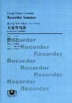 【小麥老師 樂器館】木笛譜/直笛譜.泰勒曼:木笛奏鳴曲 【S4】