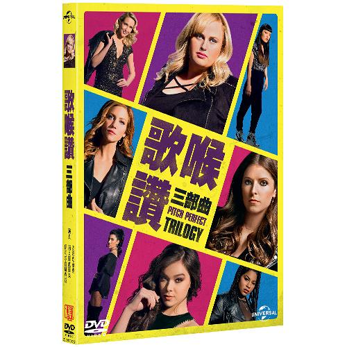 歌喉讚1-3合輯 (DVD)Pitch Perfect 1-3 DVD collection
