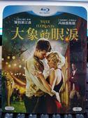 挖寶二手片-Y00-051-正版BD【大象的眼淚 有外紙盒】-藍光電影