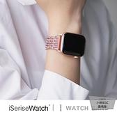 iwatch不銹鋼金屬適用蘋果手表錶帶applewatch透氣【小檸檬3C】