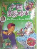 【書寶二手書T1/少年童書_DV5】中國童話繪本_幼福