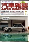 AG汽車雜誌 7月號/2020 第215期