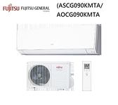 【富士通Fujitsu】11-17坪 變頻冷暖一對一分離式冷氣(ASCG090KMTA/AOCG090KMTA)