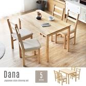 【MODERN DECO】黛納日式木作桌椅5件組/一桌四椅/DIY自行組裝/H&D東稻家居