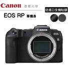 [分期0利率] 送進口全機貼膜 Canon EOS RP BODY 單機身 台灣佳能公司貨 德寶光學 EOS R R5 R6