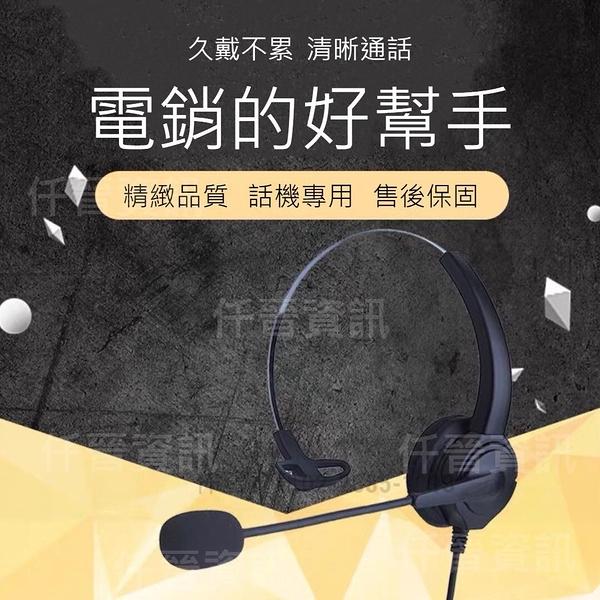 780元專營各廠牌頭戴式電話耳機 瑞通 國洋 聯盟 國際牌 東訊電話耳麥 仟晉公司保固6個月