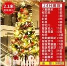 24小時現 貨聖誕裝飾品聖誕節禮物聖誕節裝飾聖誕樹套餐1.8米家用1.5米聖誕樹