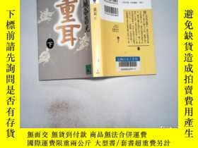 二手書博民逛書店日文書一本罕見34 重耳 下Y198833