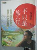 【書寶二手書T7/心靈成長_YHS】不只是旅行_黃國華