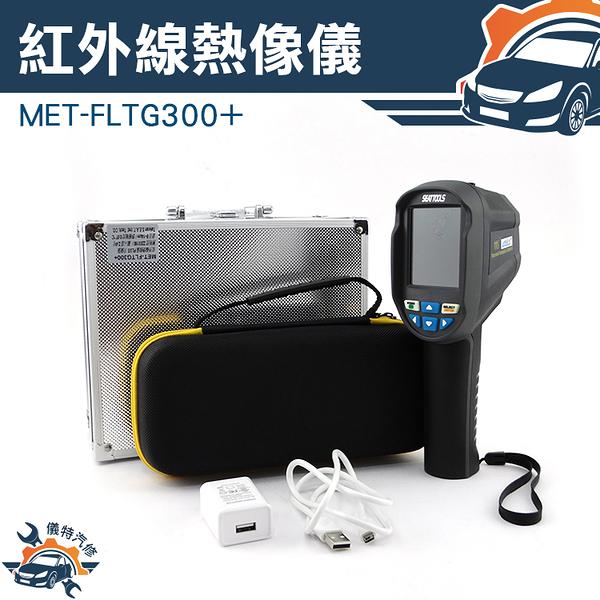 『儀特汽修』熱像儀 水電抓漏 紅外線熱像儀 抓漏神器 水電 管路 附中英文說明書 FLTG300+