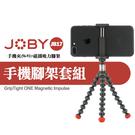 【JB17 手機磁吸套組】金剛爪三腳架 附藍芽遙控器 JOBY 兩件式 可摺疊 手機夾 可夾 56-91mm 屮Z5